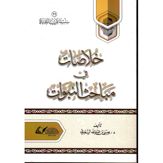 Summaries in the investigation of prophecies | Written by Dr. Issa Abdullah Al-Saadi