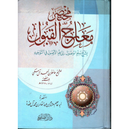 Short Dictionary of Acceptance   Explaining the ladder of reaching the fundamentals of monotheism   For Sheikh Hafez bin Ahmed Al Hakami