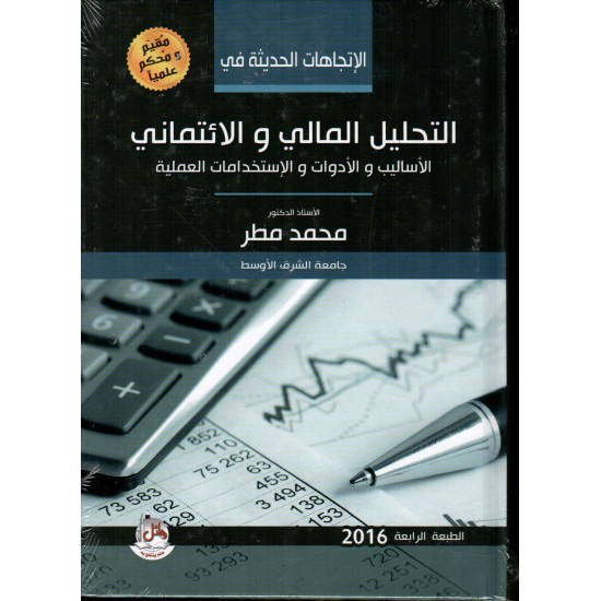 Financial and credit analysis techniques, tools and practical uses   Prof. Dr. Mohamed Matar