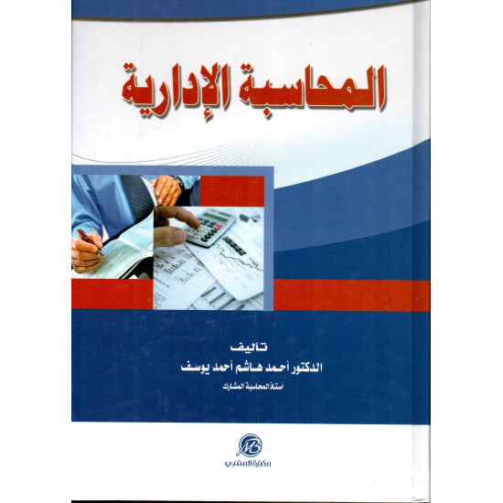 Management Accounting   Written by Dr. Ahmed Hashem Ahmed Youssef