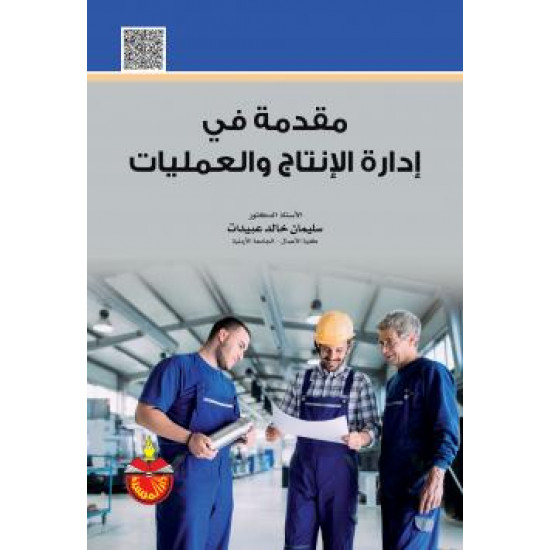 Introduction to Production and Operations Management, Prof. Dr. Suleiman Khaled Obaidat