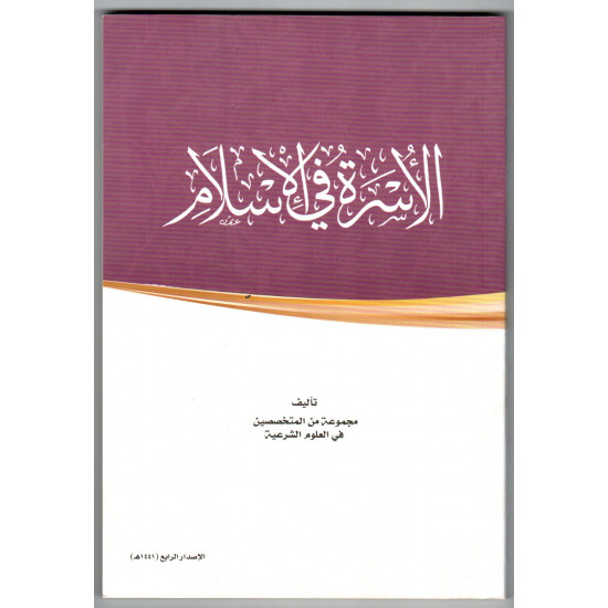 Family in Islam | Written by a group of specialists in Sharia sciences, Alon Al-Audi