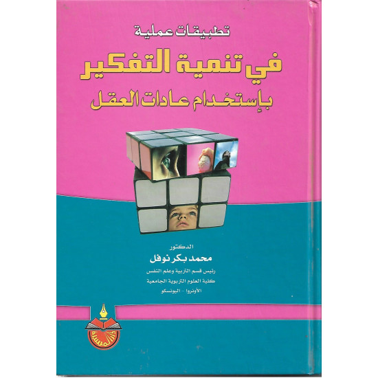 Practical applications in developing thinking using habits of mind   Dr. Muhammad Bakr Nofal