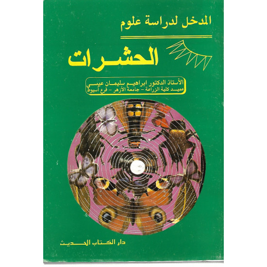 Introduction to the study of insect science   Prof. Ibrahim Suleiman Issa