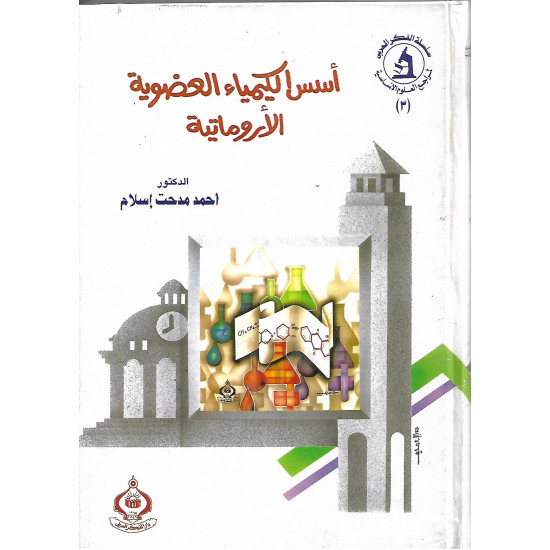 Foundations of organic aromatic chemistry   Dr.. Ahmed Medhat Islam